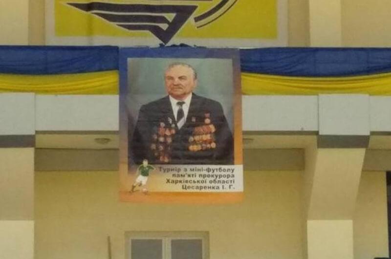 IV Кубок памяти прокурора Харьковской области (1962-1986) Цесаренко И. Г.