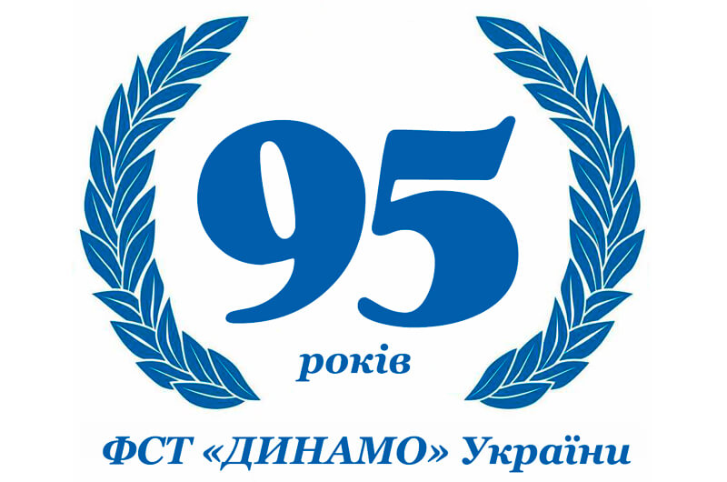 95 лет ФСО «Динамо» Украины!