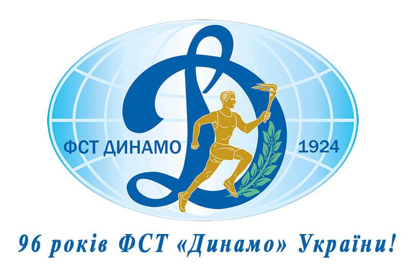 ФСО «Динамо» Украины
